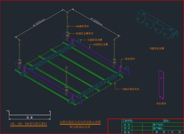 150/200/300宽勾搭式密缝条扣安装背面图
