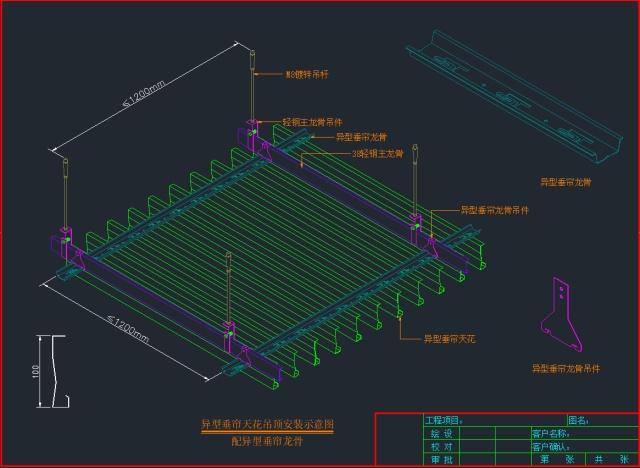 异型垂帘天花吊顶安装CAD示意图