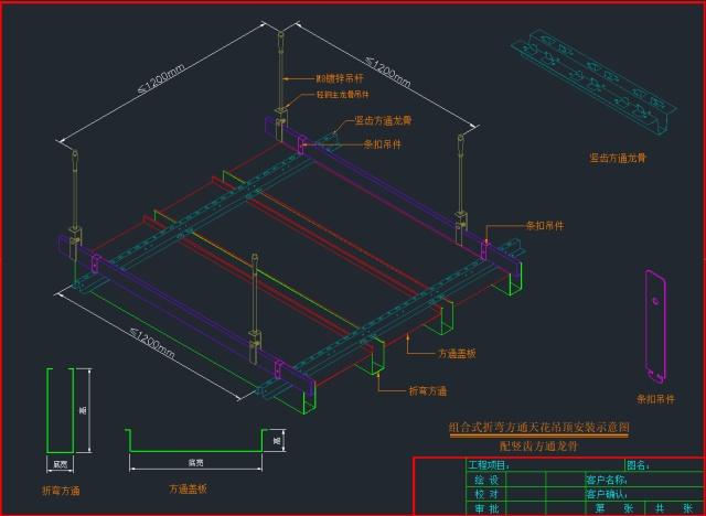 组合式折弯方通天花吊顶安装背面图