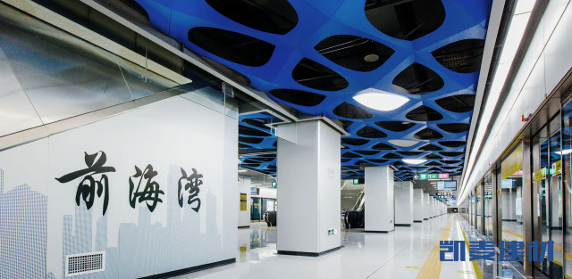 深圳地铁11号线车站镂空铝单板